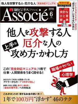 日経ビジネスアソシエ 2016年 6月号 [雑誌]-電子書籍