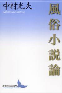 風俗小説論(講談社文芸文庫)
