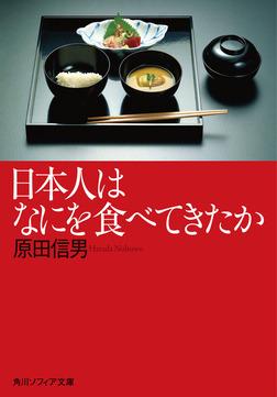 日本人はなにを食べてきたか-電子書籍