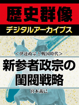<伊達政宗と戦国時代>新参者政宗の閨閥戦略-電子書籍