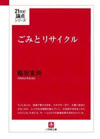 ごみとリサイクル(小学館文庫)