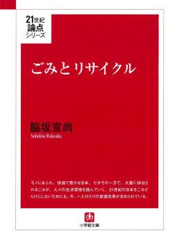 ごみとリサイクル(小学館文庫)-電子書籍
