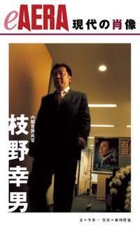 現代の肖像 枝野幸男