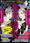 増刊 ブラック主婦SP(スペシャル)vol.10