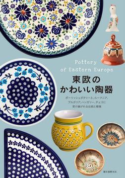 東欧のかわいい陶器-電子書籍