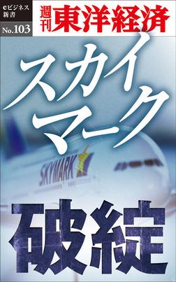スカイマーク破綻―週刊東洋経済eビジネス新書No.103-電子書籍