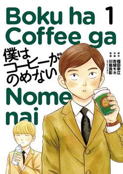 僕はコーヒーがのめない(1)【期間限定 無料お試し版】-電子書籍