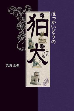 ほっかいどうの狛犬-電子書籍