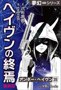 夢幻∞シリーズ アンダー・ヘイヴン20 (最終回) ヘイヴンの終焉