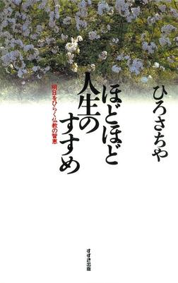 ほどほど人生のすすめ : 明日をひらく仏教の智恵-電子書籍