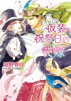仮装祝祭日の花嫁 砂楼の花嫁3【SS付き電子限定版】-電子書籍