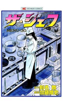 ザ・シェフ 30-電子書籍