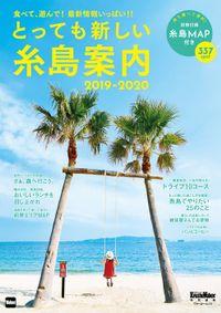 とっても新しい糸島案内 2019-2020