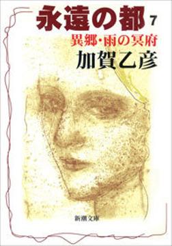 永遠の都7―異郷・雨の冥府―-電子書籍