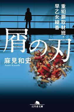 屑の刃 重犯罪取材班・早乙女綾香-電子書籍