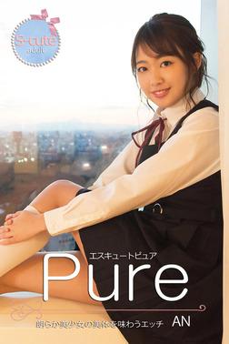【S-cute】ピュア AN 朗らか美少女の美体を味わうエッチ adult-電子書籍