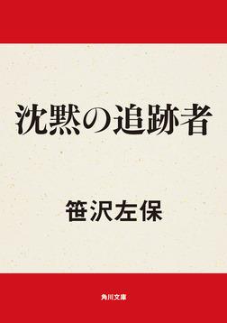 沈黙の追跡者-電子書籍