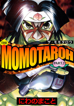 THE MOMOTAROH PART.2-電子書籍