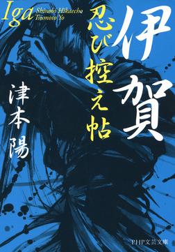 伊賀忍び控え帖-電子書籍