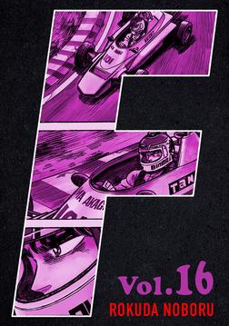 F VOL.16-電子書籍