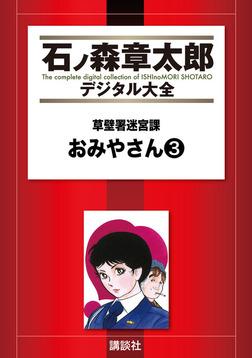 草壁署迷宮課 おみやさん(3)-電子書籍