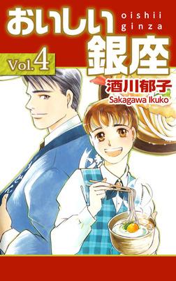 おいしい銀座 4巻-電子書籍