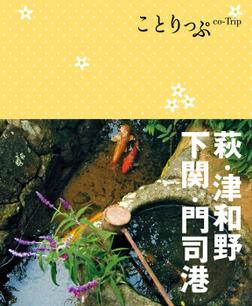 ことりっぷ 萩・津和野・下関・門司港-電子書籍