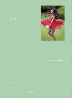 高尾美有写真集『premiere miyu takao』-電子書籍