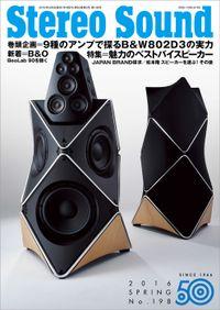 季刊ステレオサウンド No.198