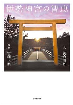 伊勢神宮の智恵-電子書籍