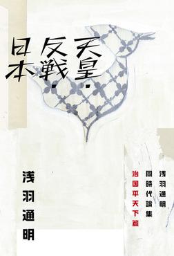 天皇・反戦・日本 浅羽通明同時代論集 治国平天下篇-電子書籍