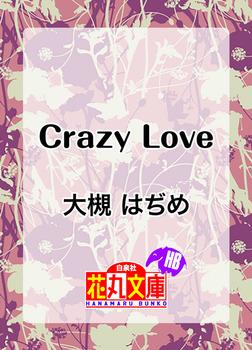 Crazy Love-電子書籍