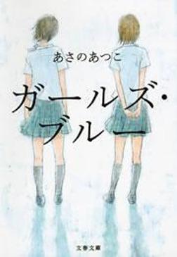 ガールズ・ブルー-電子書籍