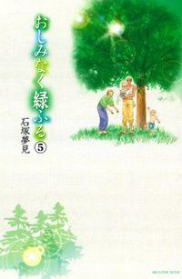 おしみなく緑ふる 分冊版(5)