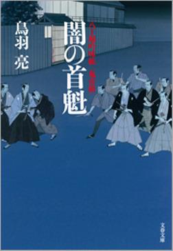 八丁堀吟味帳「鬼彦組」 闇の首魁-電子書籍