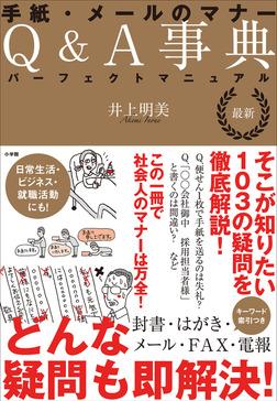 最新 手紙・メールのマナーQ&A事典 パーフェクトマニュアル-電子書籍