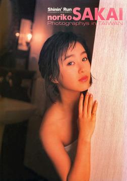 酒井法子 写真集 『 Shinin'Run 』-電子書籍
