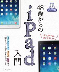 48歳からのiPad入門 iPad/iPad Air/iPad mini対応