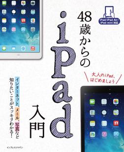 48歳からのiPad入門 iPad/iPad Air/iPad mini対応-電子書籍