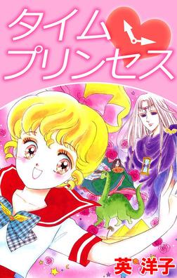 タイム・プリンセス-電子書籍