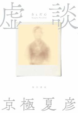 虚談-電子書籍