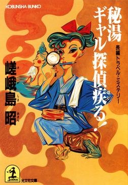 秘湯ギャル探偵疾(はし)る!-電子書籍