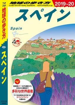 地球の歩き方 A20 スペイン 2019-2020-電子書籍