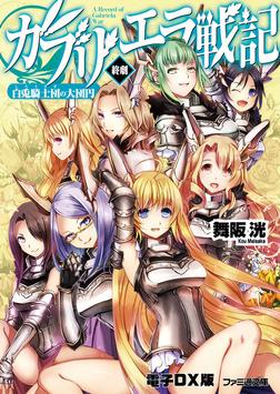 ガブリエラ戦記 終劇 白兎騎士団の大団円 電子DX版-電子書籍