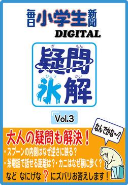 疑問氷解vol.3-電子書籍