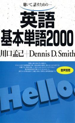 英語基本単語2000 聴いて、話すための-電子書籍