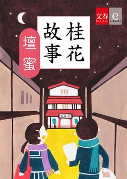 桂花故事【文春e-Books】-電子書籍