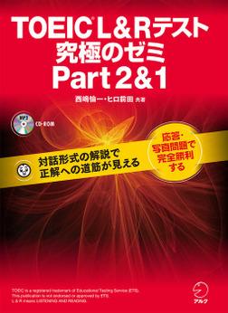 [新形式問題対応/音声DL付]TOEIC(R) L & R テスト 究極のゼミ Part 2 & 1-電子書籍