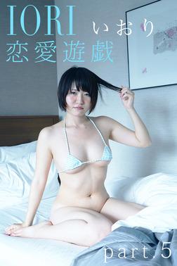 恋愛遊戯 part.5 IORI いおり-電子書籍