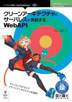 クリーンアーキテクチャとサーバレスで実装するWebAPI-電子書籍